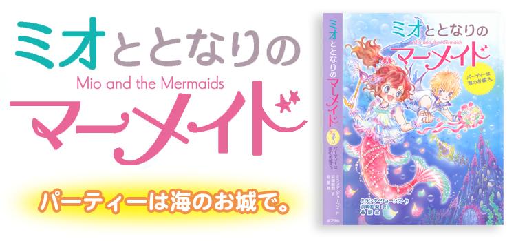 「ミオととなりのマーメイド」2巻出ました!