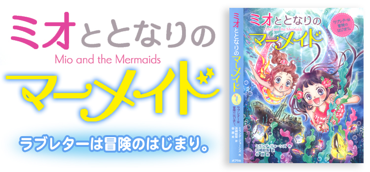 「ミオととなりのマーメイド」3巻出ました!