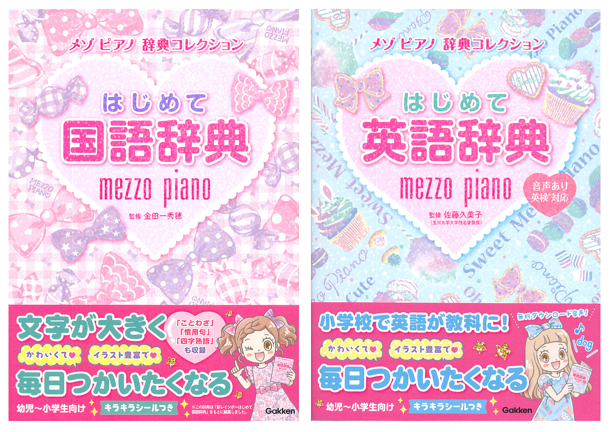 メゾピアノ辞典のお話