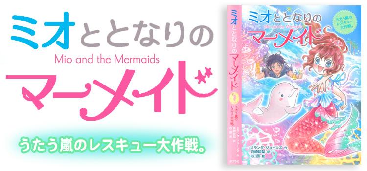 『ミオととなりのマーメイド』4巻の話