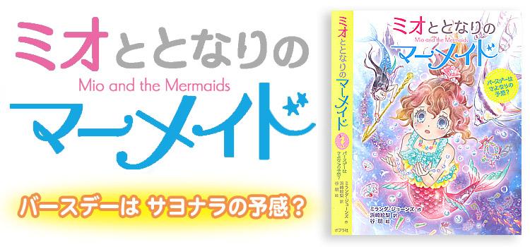 『ミオととなりのマーメイド』5巻の話