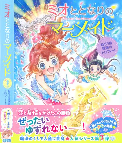『ミオととなりのマーメイド』7巻7/2発売♪