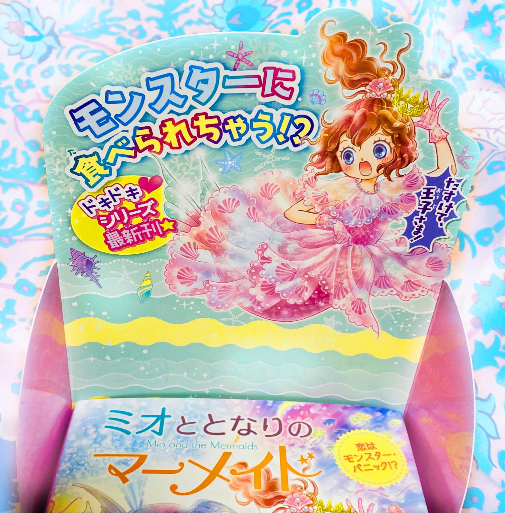 『ミオととなりのマーメイド』8巻、追伸的な☆