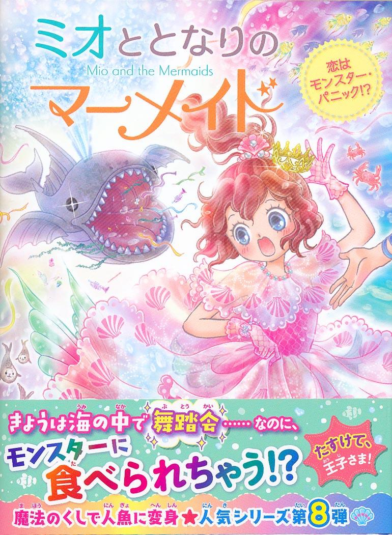 『ミオととなりのマーメイド』8巻12/1発売♪