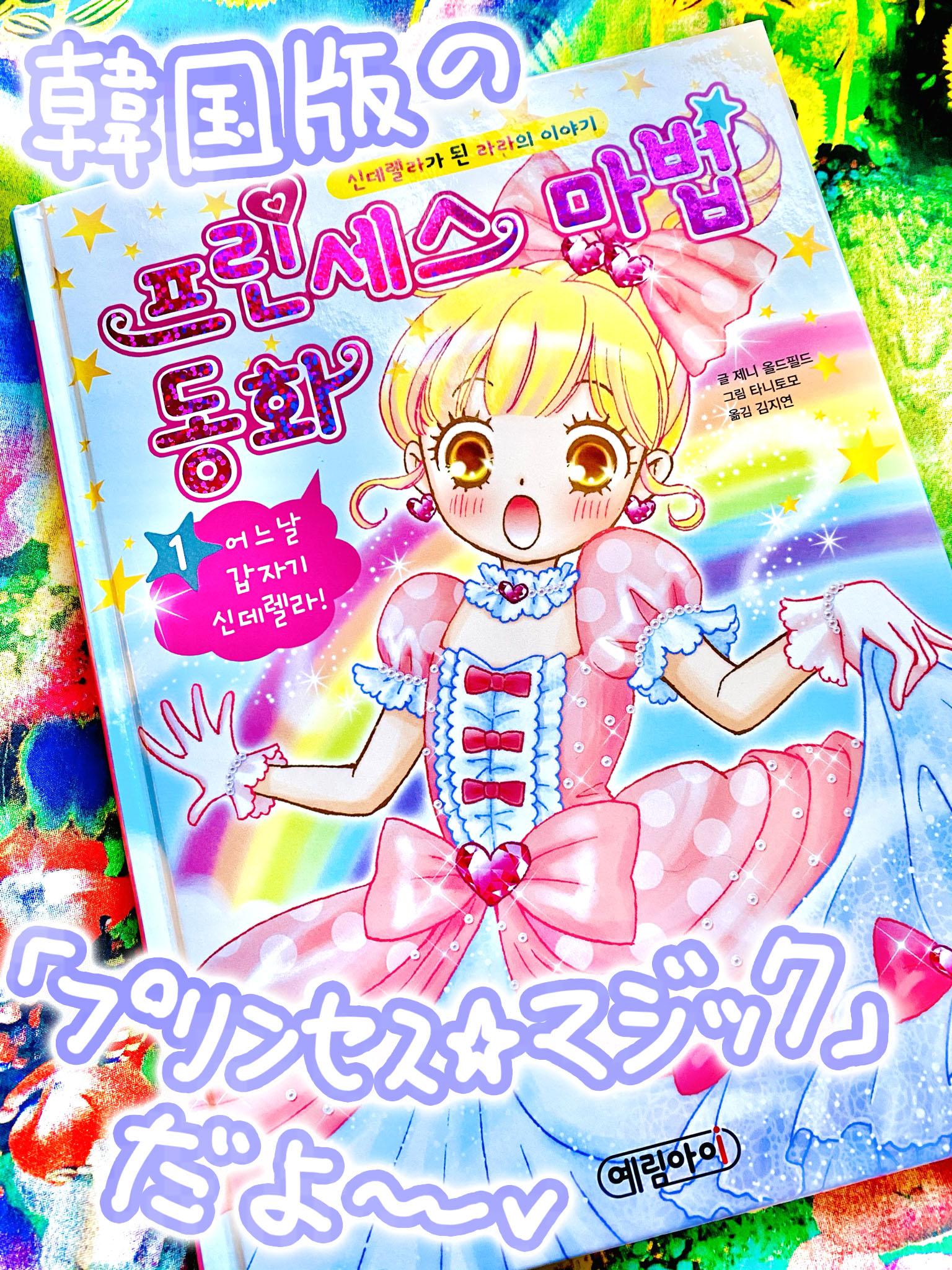 韓国版『プリンセス☆マジック』